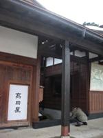 Japan2010 205 - Copy.JPG
